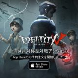 【Identity V】アイデンティティファイブ(第五人格)とは?荒野行動の次に流行る無料アプリを紹介!