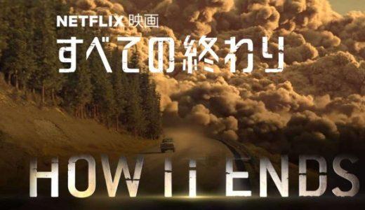 Netflix 映画【すべての終わり】ラストの結末が謎すぎ!続編は?評価・感想【ネタバレなし】