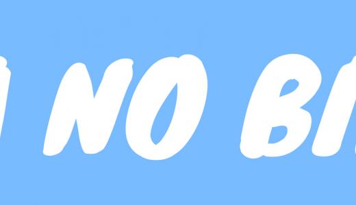 【自己紹介】ブログ『HANA NO BIANSE』始めました!