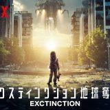 Netflix 【エクスティンクション 地球奪還】映画の評価・感想【ネタバレなし】