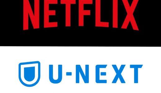 【U-NEXTの評判】NETFLIXと同時契約して気づいた両者のメリット・デメリット