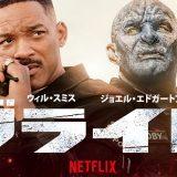 Netflix 映画【ブライト】(2017)ウィルスミス主演!評価まとめ【ネタバレなし】