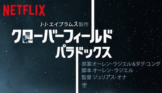 Netflix 映画【クローバーフィールドパラドックス】あらすじ・キャストなどの評価まとめ【ネタバレなし】