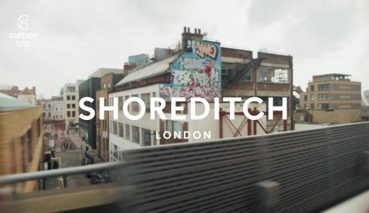 ショーディッチ(Shoreditch)ロンドンのトレンド発信地!情報まとめ【ロンドンの穴場】