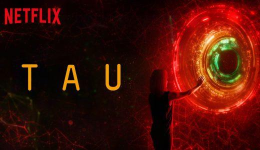 Netflix 映画【TAU タウ】(2018)敵はまさかの「AI」評価まとめ【ネタバレなし】