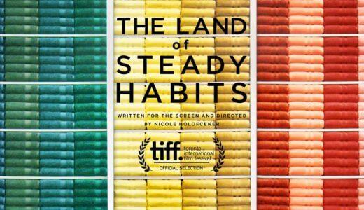 Netflix 映画【コネチカットにさよならを】the land of steady habits 感想まとめ【ネタバレなし】