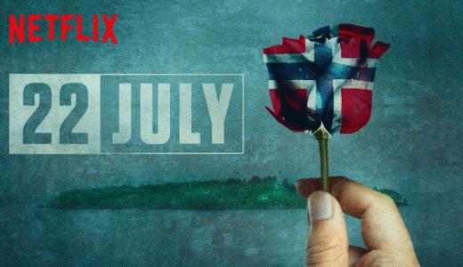 Netflix映画『7月22日』の感想まとめ!テロの恐ろしさを肌で体感【ネタバレなし】
