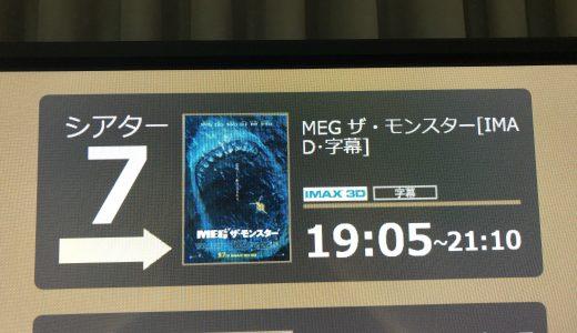 【厳選】個人的におすすめなサメ映画『5選』MEG ザ・モンスターのIMAX3D観てきた感想も!