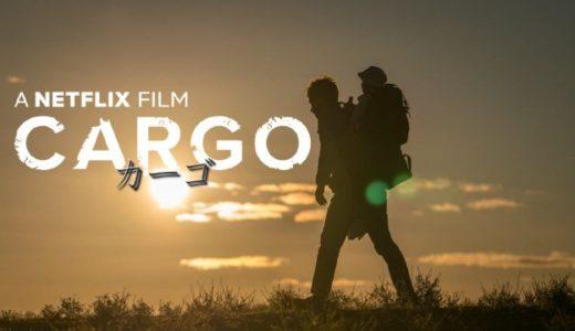 Netflix映画『CARGO カーゴ』ウィルスから娘を守れるのか、、【感染の勢いがすごい】