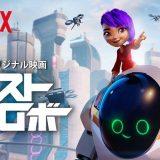 Netflix 映画【ネクストロボ】主題歌は?ベイマックスのパクリ?!感想まとめ【ネタバレなし】