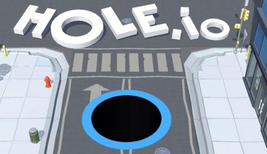 【Hole.ioのレビュー評価】世代問わず楽しめる無料アプリゲームNo. 1