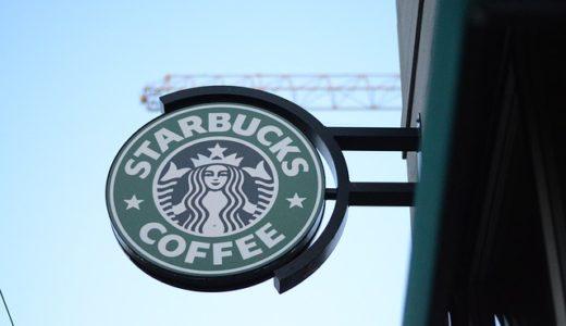 スタバのコーヒー豆は本当にまずいの?元ブラックエプロンが理由を考察