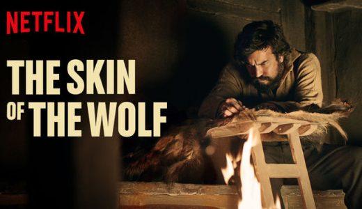 Netflix 映画『オオカミの皮をまとう男』THE SKIN OF THE WOLF 感想まとめ【ネタバレなし】