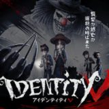【Identity Ⅴ 】アイデンティティⅤ(第5人格)キャラクター紹介!「ハンター編」