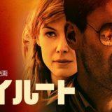 Netflix 映画【ベイルート】アカデミー女優の「ロザムンド パイク」出演!感想まとめ【ネタバレなし】