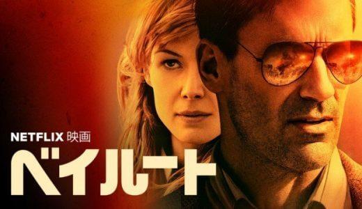 Netflix 映画『ベイルート』アカデミー女優の「ロザムンド パイク」出演!感想まとめ【ネタバレなし】
