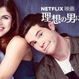 Netflix 映画『理想の男になる方法』タイムスリップ系恋愛映画!評価まとめ【ネタバレなし】