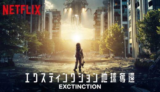 Netflix 映画『エクスティンクション 地球奪還』評価と感想!【ネタバレなし】