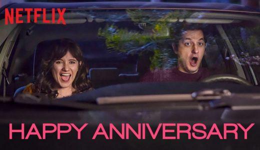 Netflix 映画【ハッピーアニバーサリー】マンネリ化したカップルは見るべき!感想まとめ【ネタバレなし】