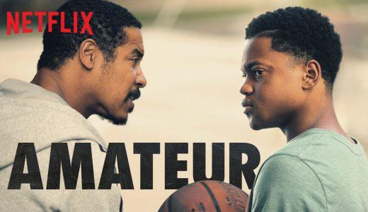 Netflix 映画『アマチュア』感想レビュー!天才バスケ少年を描いた作品!【ネタバレなし】