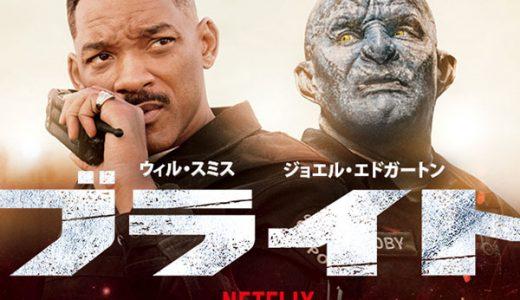 Netflix 映画『ブライト』ウィルスミス主演のアクション大作!評価まとめ【ネタバレなし】
