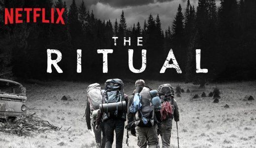 Netflix 映画【ザ・リチュアル いけにえの儀式】評価まとめ【ネタバレなし】