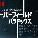 Netflix 映画『クローバーフィールドパラドックス』あらすじ・キャストなどの評価まとめ【ネタバレなし】