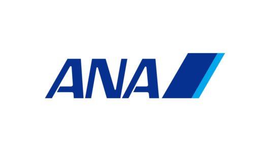 【ANA割引チケット】ANAの航空券を安くお得に購入する方法!スマートU25!