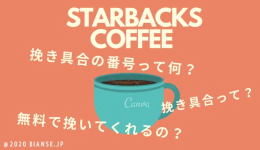 スタバのコーヒー豆『挽き具合の番号』とは?【13段階から無料で挽いてくれます!】