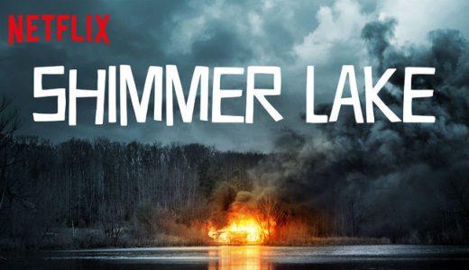 Netflix 映画【美しい湖の底】Shimmer Lake 感想まとめ【ネタバレなし】