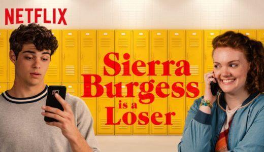 Netflix 映画『シエラ・バージェスはルーザー』感想レビュー!青春映画の傑作!【感想】