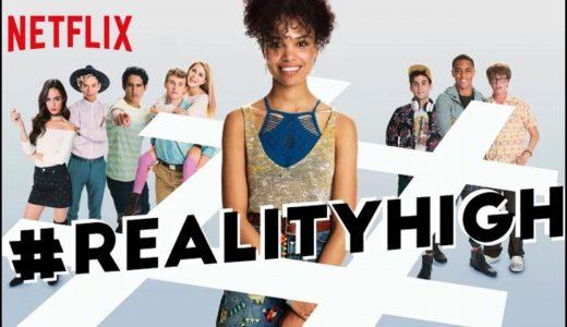 Netflix 映画『リアリティ・ハイ(#realityhigh)』の感想・評価【ネタバレなし】