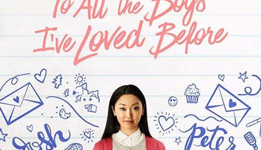 Netflix映画「好きだった君へのラブレター」感想レビュー・評価!【ネタバレなし】