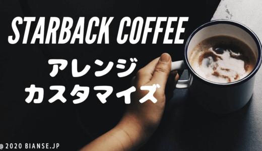 スタバのコーヒーをおいしく飲むための神アレンジ『3選』元店員が紹介!