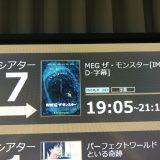 歴代サメ映画おすすめ『5選』をランキング形式で紹介!【MEG の感想あり】