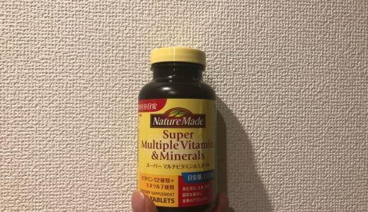 サプリメント『スーパーマルチビタミン&ミネラル』をレビュー!【効果アリ】