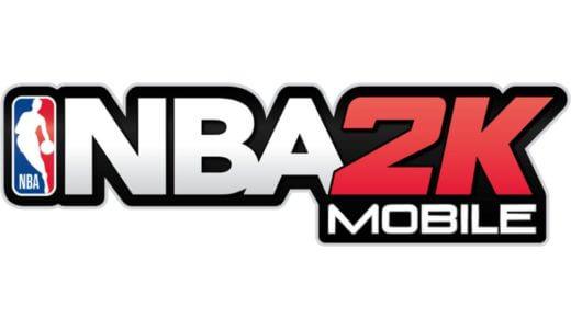 【NBA 2K モバイル】リセマラは本当に必要なの?ついに無料配信スタート!