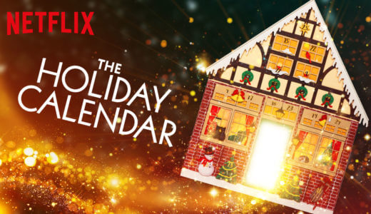 Netflix映画『クリスマスカレンダー(The Holiday Calendar)』感想・評価!【ネタバレなし】