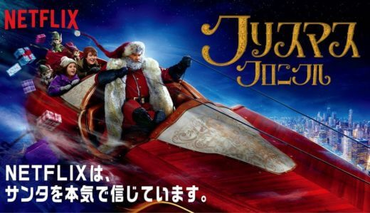 Netflix映画『クリスマス・クロニクル』ハリポタとホームアローンの世界観!【評価】