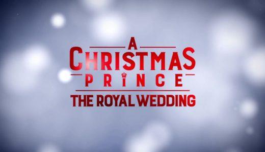Netflix映画『クリスマスプリンスロイヤルウェディング』王子様とのウェディングに感動