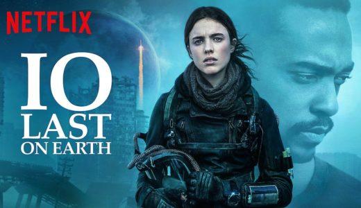 Netflix『ユピテルとイオ/IO』作品の感想レビュー!【地球上最後の少女】