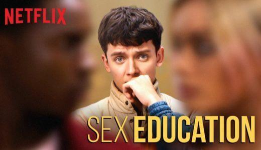 Netflix『セックス・エデュケーション/Sex Education』シーズン1−3の感想レビュー
