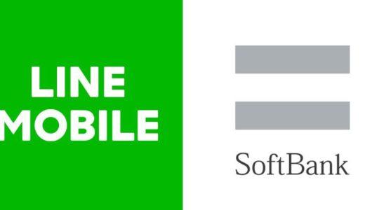 ソフトバンク解約からLINEモバイル契約までの手順まとめ【格安SIM】