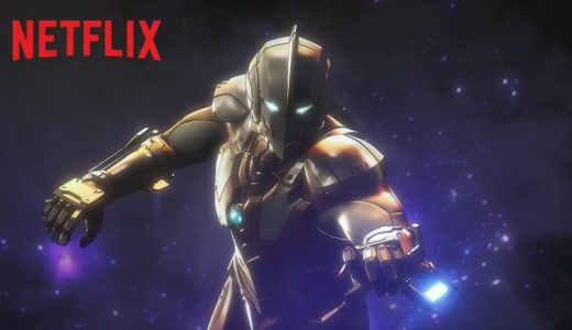 Netflixアニメ『ULTRAMANウルトラマン』シーズン1/1話と2話の感想レビュー!
