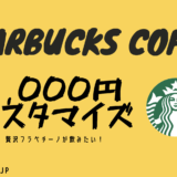 元店員がスタバ1000円カスタマイズの頼み方『4つ』厳選して解説!【動画あり】