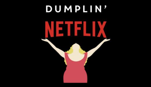 Netflix映画『ダンプリン』作品の感想レビュー!ミスコンを目指す本当の理由とは