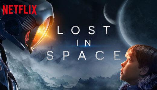 Netflix『ロストインスペース』シーズン2まで観た評価&感想!【結論:100点】