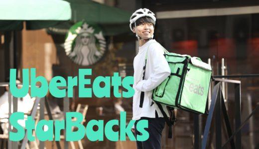 【スタバ無料クーポン】Uber Eats(ウーバーイーツ)でスタバ頼んでみた【体験談あり】