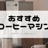 バリスタだった僕がおすすめするコーヒーマシン『5選』を紹介!