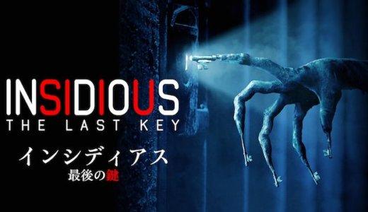 Netflixホラー映画『インシディアス 最後の鍵』感想レビュー!【シリーズ最高傑作】